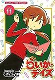らいか・デイズ 11巻 (まんがタイムコミックス)
