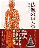 仏像のひみつ