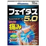 【第2類医薬品】フェイタス5.0 14枚入 ※セルフメディケーション税制対象商品