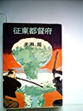 征東都督府 (1977年) (ハヤカワ文庫―JA)