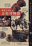 旅先で寄る奇想博物館 (Shotor travel)