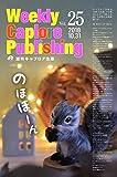 週刊キャプロア出版(第25号): のほほーん