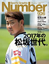 Number(ナンバー)926号の書影