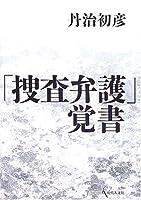 「捜査弁護」覚書