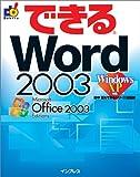 できるWord 2003 Windows XP 対応 (できるシリーズ)
