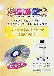 (出直し看護塾) 人工呼吸器(サーボS)のトリセツ(DVD付)