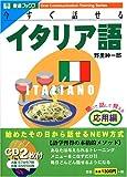 今すぐ話せるイタリア語 応用編 (東進ブックス―Oral Communication Training Series)