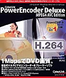 PowerEncoder Deluxe MPEG4 AVC Edition