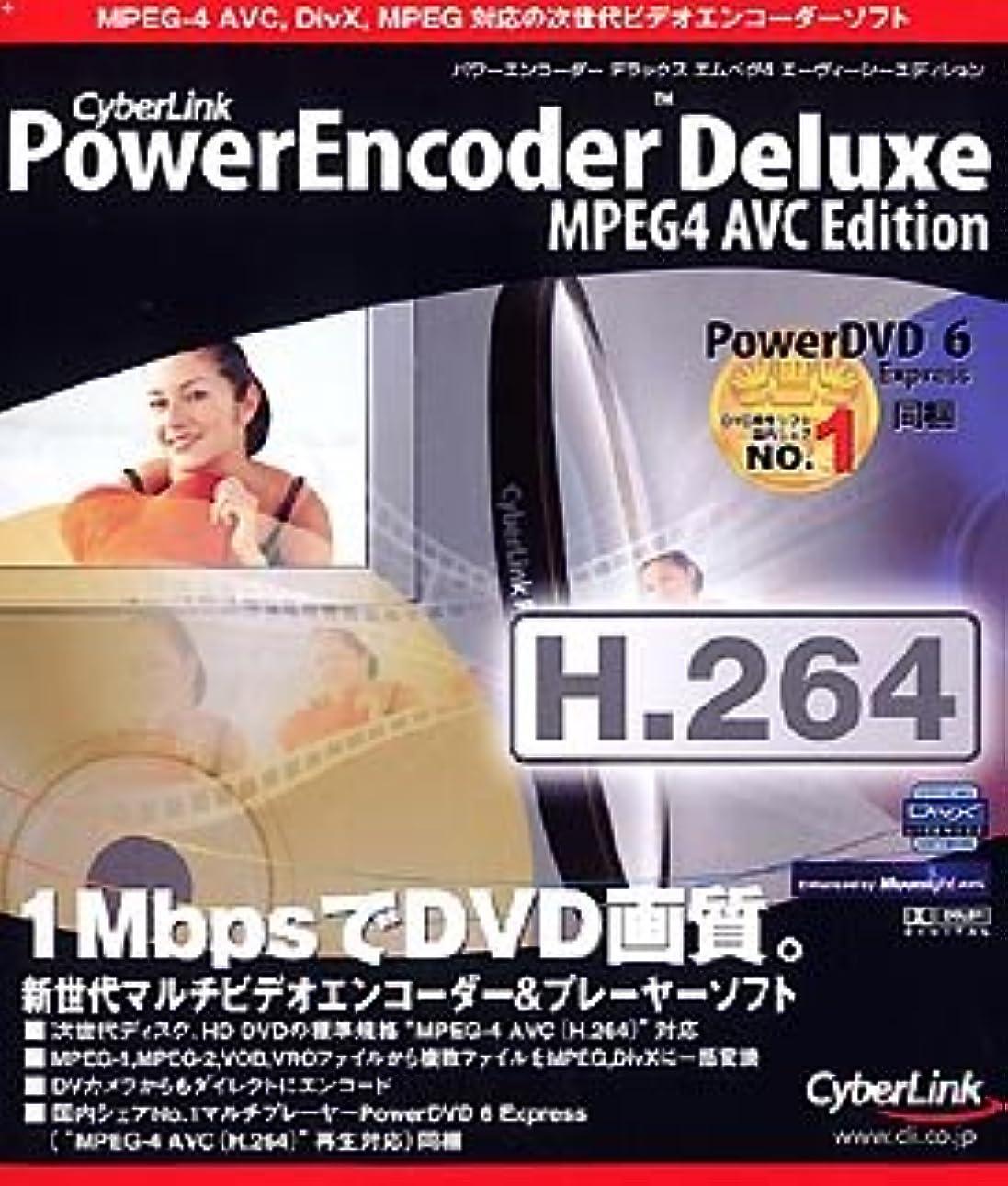 衣服才能のある魅力的PowerEncoder Deluxe MPEG4 AVC Edition