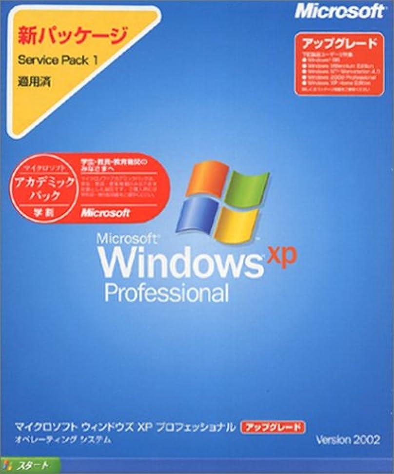 脳ペース限界【旧商品/サポート終了】Microsoft Windows XP Professional アカデミック アップグレード SP1