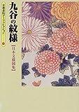 日本文様図集九谷の紋様 (京都書院アーツコレクション―デザイン (129))