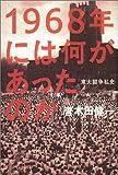 1968年には何があったのか―東大闘争私史
