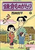 鎌倉ものがたり (17) (アクションコミックス)