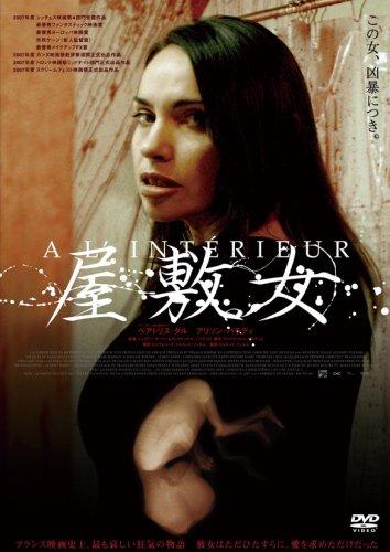 屋敷女 アンレイテッド版 [DVD]の詳細を見る