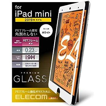 エレコム iPad mini5 保護フィルム ガラス フレーム付 ホワイト TB-A19SFLGFWH