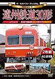 ザ・ラストランプレミアム 遠州鉄道30形【DVD2枚組】