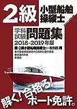 二級小型船舶操縦士学科試験問題集2018-2019