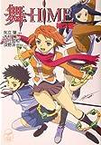 舞-HiME〈第2巻〉 (メガミ文庫)