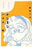 かしましハウス 愛蔵版 (1) (バンブーコミックスBBコレクション)