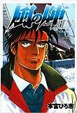 風の陣 6 (ヤングジャンプコミックス)