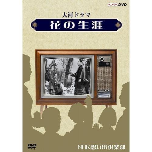 大河ドラマ 花の生涯【NHKスクエア限定商品】