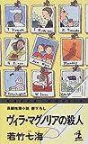 ノベルス / 若竹 七海 のシリーズ情報を見る