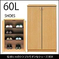 【アウトレット品】 大川家具 シューズボックス 完成品 幅60cm