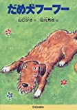だめ犬フーフー (おはなしよむよむシリーズ)