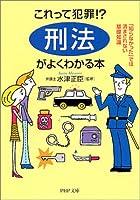これって犯罪!?「刑法」がよくわかる本―「知らなかった」では済まされない基礎知識 (PHP文庫)