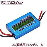 ワットメーター DC 直流電力計 圧、電流、電力の確認をこれ一台でOK マルチメーター 電圧計 電流計 ワットチェッカー