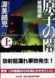 原子の闇 上 - 被曝隠蔽 (中公文庫)