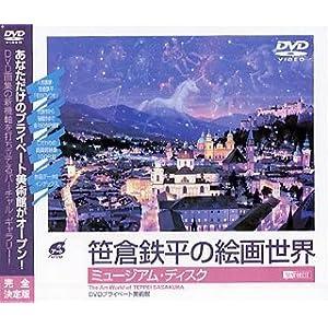 シンフォレストDVD 笹倉鉄平の絵画世界/ミュージアム・ディスク DVDプライベート美術館 The Art World of TEPPEI SASAKURA
