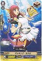 【カードファイト!!ヴァンガード】 《歌姫の饗宴》 クッキング・カスピ C eb02-028