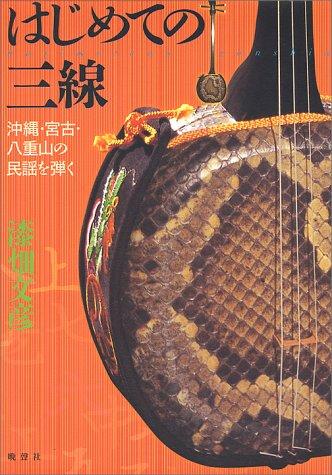 はじめての三線―沖縄・宮古・八重山の民謡を弾く