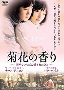 菊花の香り ~世界でいちばん愛されたひと~ [DVD]