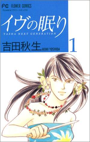 イヴの眠り―YASHA NEXT GENERATION (1) (flowersフラワーコミックス)の詳細を見る