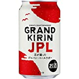 グランドキリン JPL(ジャパン・ペールラガー) 350ml×24本
