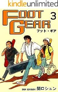 FOOT GEAR-フット・ギア- 3巻 表紙画像