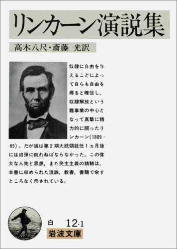 リンカーン演説集 (岩波文庫 白 12-1)