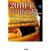 2010年宇宙の旅〔新版〕 (ハヤカワ文庫 SF) (文庫) (ハヤカワ文庫SF)