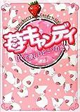 苺キャンディ―甘くて優しいヒミツの恋 (ケータイ小説文庫―野いちご)