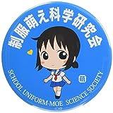 ゼネラルステッカー 缶バッジ 制服萌え科学研究会 YPC-003