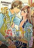 新・花嫁は十七歳 1 (アクアコミックス) 画像