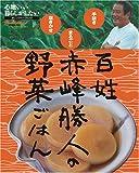 百姓 赤峰勝人の野菜ごはん (オレンジページムック―心地いい暮らしがしたい) 画像