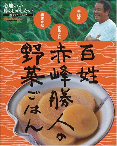 百姓 赤峰勝人の野菜ごはん (オレンジページムック—心地いい暮らしがしたい)