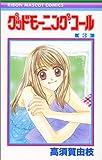 グッドモーニング・コール (3) (りぼんマスコットコミックス (1131))