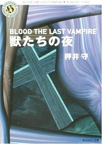 獣たちの夜―BLOOD THE LAST VAMPIRE (角川ホラー文庫)の詳細を見る