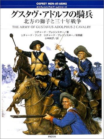 グスタヴ・アドルフの騎兵―北方の獅子と三十年戦争 (オスプレイ・メンアットアームズ・シリーズ)の詳細を見る