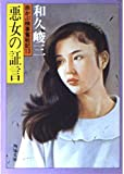 悪女の証言 (角川文庫―赤かぶ検事奮戦記 (6014))