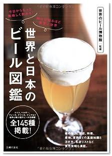 世界と日本のビール図鑑―今日からもっと美味しく飲める!  知れば知るほど奥深い世界